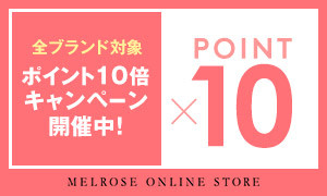 MELROSE ONLINE STORE 期間限定!10倍ポイントキャンペーン!