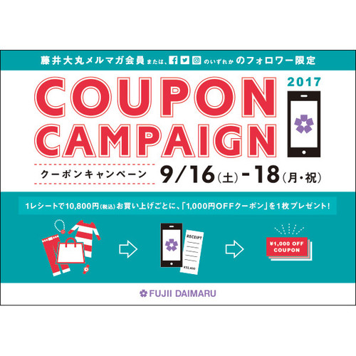COUPON CAMPAIGN.jpg