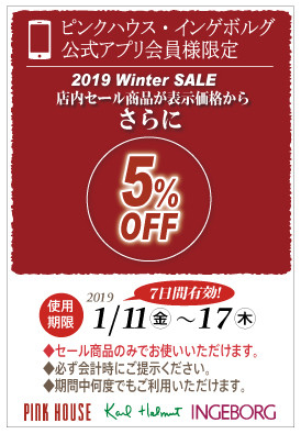sale+5%OFF_coupon_190111.jpg