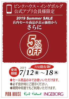 sale+5%OFF_coupon_190712.jpg