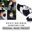 MELROSE STORE REOPENキャンペーン